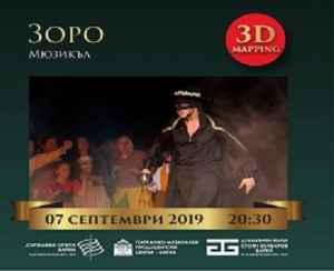 Зоро @ Централен градски площад | Петрич | Благоевград | България