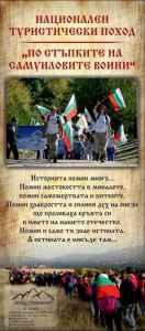 """6-ти НТП """"По стъпките на Самуиловите воини"""" @ Планина Беласица"""