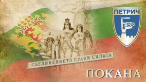 135 години от Съединението на Източна Румелия и Княжество България